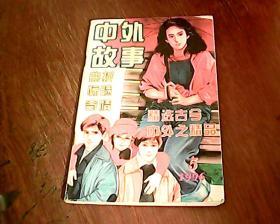 中国故事 1996第5期