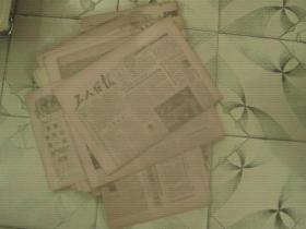 人民日报1988年11月23日   今日共八版
