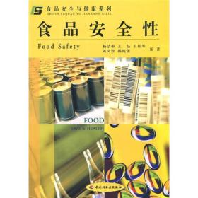 当天发货,秒回复咨询二手正版食品安全性 杨洁彬 中国轻工业出版社 9787501923380如图片不符的请以标题和isbn为准。
