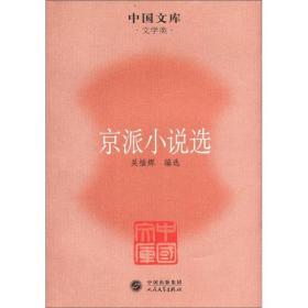 中国文库·文学类:京派小说选