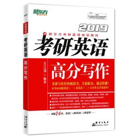 新东方 (2019)考研英语高分写作