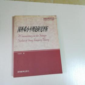 国外邓小平理论研究评析(研究生教学用)2002年初版初印