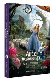迪士尼大电影双语阅读·爱丽丝梦游仙境