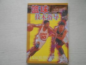 NBA篮球技术指导