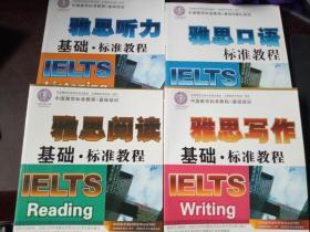 雅思IELTS基础·标准教程