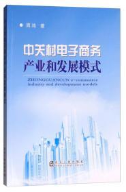 正版sh-9787502475901-中关村电子商务产业和发展模式