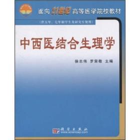 面向21世纪高等医学院校教材:中西医结合生理学