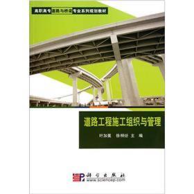 高职高专道路与桥梁专业系列规划教:道路工程施工组织与管理