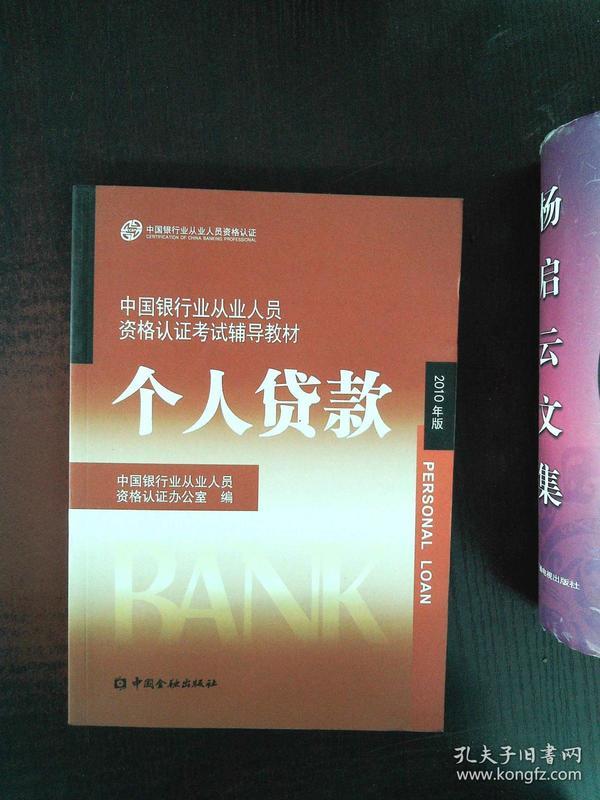 中国银行业从业人员资格认证考试辅导教材-个人贷款