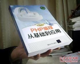 PHP编程从基础到应用