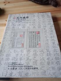 北京德宝2010夏拍古籍文献专场8月29,拍卖图录一册。