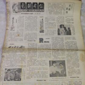 影剧介绍  1982  8月