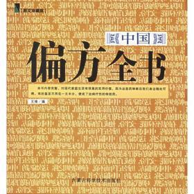 中国偏方全书 9787538014068