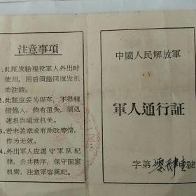 中国人民解放军军人通行证(1976年3月041号)