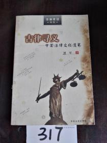 法窗夜话系列----古律寻义---中国法律文化漫笔..