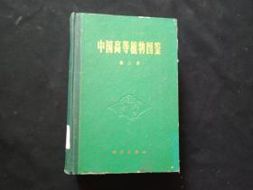中国高等植物图鉴 第三册