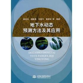 地下水动态预测方法及其应用