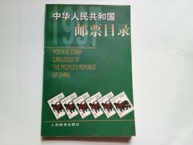 中华人民共和国邮票目录(1997)