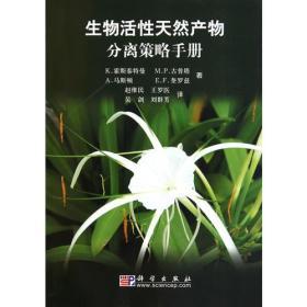 生物活性天然产物分离策略手册