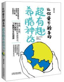 满29包邮 让你爱不释手的超有趣希腊神话 夏若生 中国法制出版社