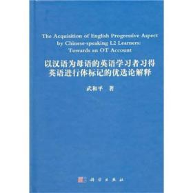 以汉语为母语的英语学习者习得英语进行体标记的优选论解释