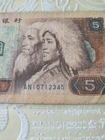 【保真】保真币、第四套人民币退市、纸币【伍元】五元、5元,五连顺子号,不是全新,有折,要求完美者慎拍,包真收藏、收藏的抓紧时间