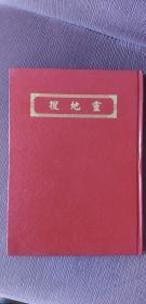 古籍《搜地灵》精装影印版