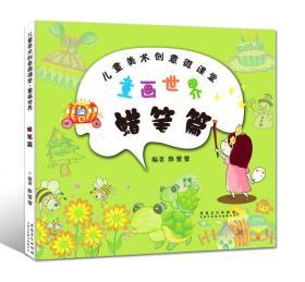 儿童美术创意丛书: 童画世界·蜡笔篇