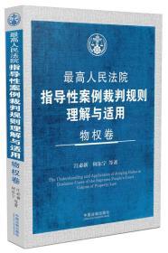 最高人民法院指导性案例裁判规则理解与适用 物权卷
