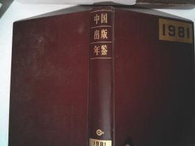 1981中国出版年鉴