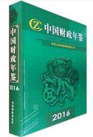 2016中国财政年鉴(附光盘)