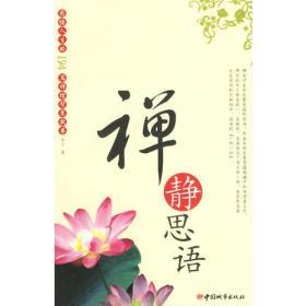 禅静思语:感悟人生的194篇禅理智慧故事