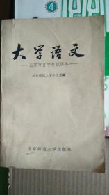 大学语文――北京市自学考试课本――