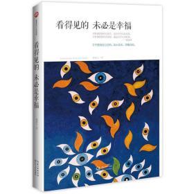 看得见的 未必是幸福 杨冀安 长江文艺出版社 9787535462022