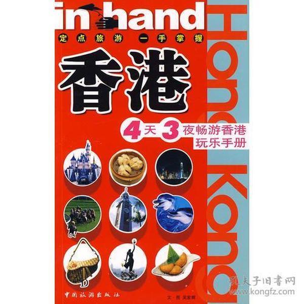 香港:4天3夜畅游香港玩乐手册