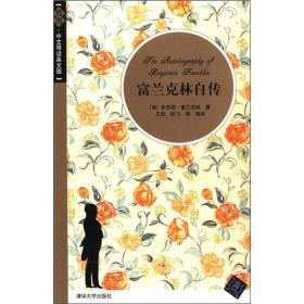 插图·中文导读英文版:富兰克林自传