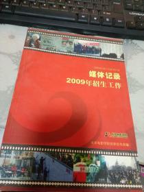 媒体记录2009年招生工作