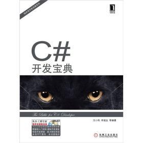 C#开发宝典