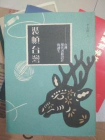 装帧台湾 台湾现代书籍设计的诞生  书籍收藏必备