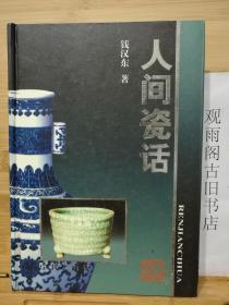 (正版精装一版一印)人间瓷话   (钱汉东 著) 大32开铜版彩印
