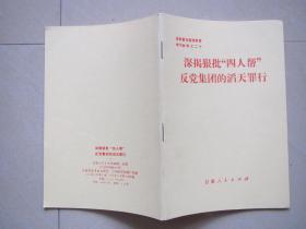 '四人帮'是阴谋篡党夺权的复辟帮【如图】