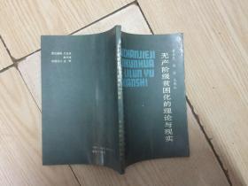 无产阶级贫困化的理论与现实(89年1版1印1000册)