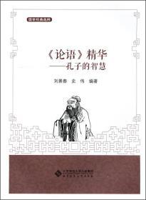 国学经典选粹:《论语》精华:孔子的智慧