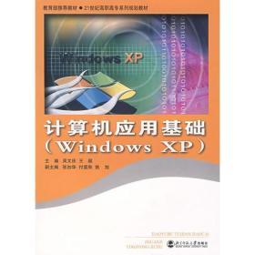 计算机应用基础(Windows XP)