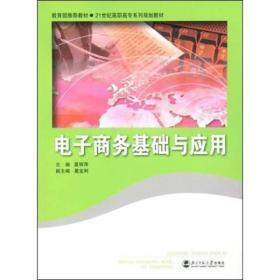 电子商务基础与应用/21世纪高职高专系列规划教材