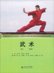 【二手包邮】武术 左文泉 肖作洪 杨庆辞 北京师范大学出版社