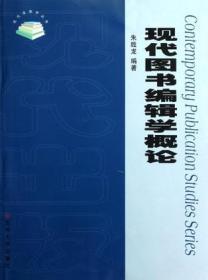 苏州大学出版社 现代图书编辑学概论 朱胜龙 9787810902519