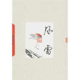 正版-微残-水渍-中国当代小说藏本:大江风雷(全二册)CS9787020049127