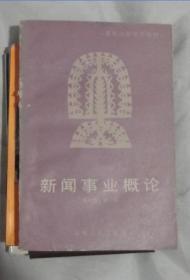 新闻事业概论-作者刘志筠签名