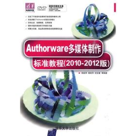 Authorware多媒体制作标准教程(2010-2012版)